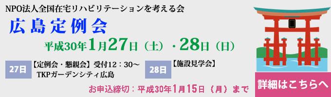 20180127_hiroshima.jpg