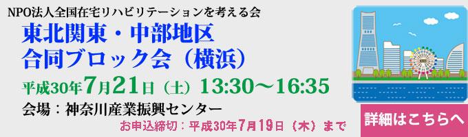 7/21 東北関東・中部地区合同ブロック会(横浜)開催のお知らせ