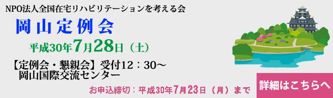 7/28 岡山定例会開催のお知らせ