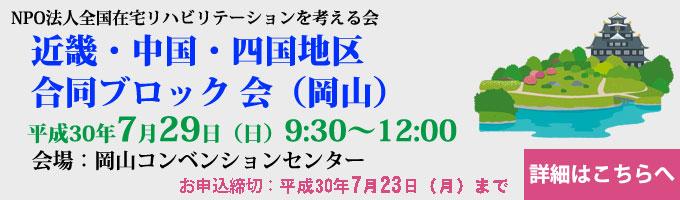 7/29 中国・四国ブロック会(岡山)のお知らせ