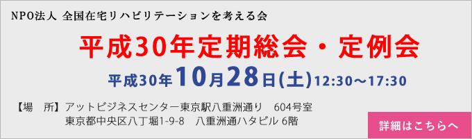 20181027_soukai.jpg