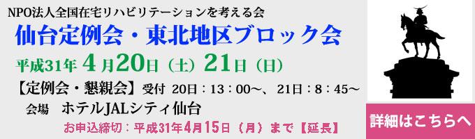 4/20・21 仙台定例会・東北地区ブロック会開催のお知らせ