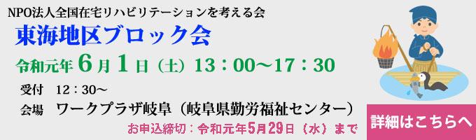 6/1 東海地区ブロック会(岐阜)開催のお知らせ