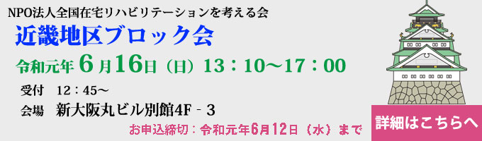 6/16 近畿地区ブロック会(大阪)開催のお知らせ