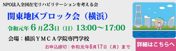 6/23 関東地区ブロック会(横浜)開催のお知らせ