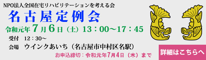 7/6 名古屋定例会開催のお知らせ