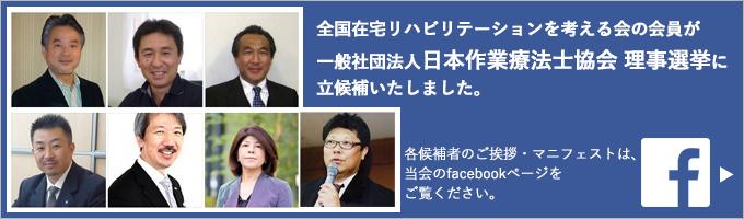 日本理学療法士協会 理事選挙応援について