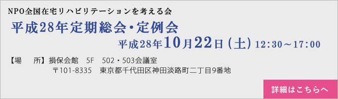 10/22 平成28年定期総会・定例会開催のお知らせ