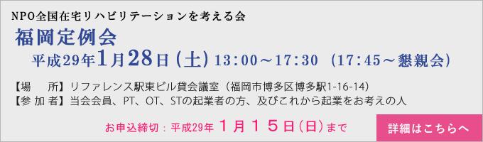 1/28 平成29年福岡定例会開催のお知らせ