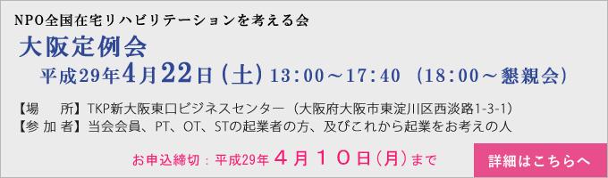 4/22 平成29年大阪定例会開催のお知らせ