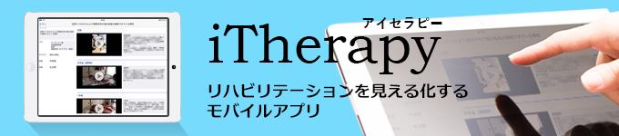 iTherapy アイセラピー  リハビリテーションを見える化するモバイルアプリ